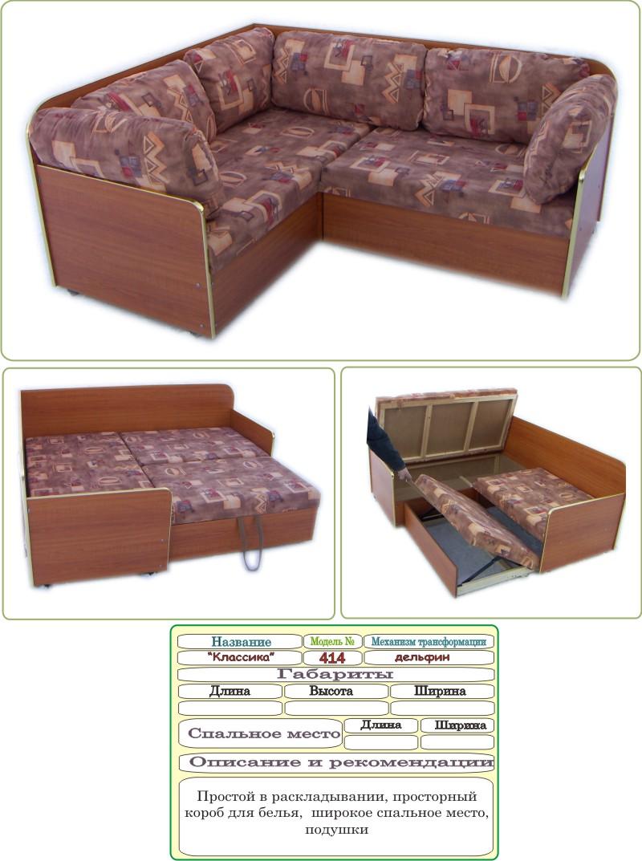 Боровичи Мебель Диваны
